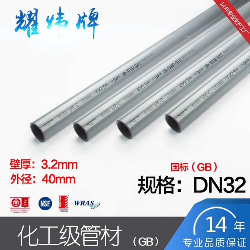 中国耀炜牌化工管配件国标GB化工浅灰色CPVC管材20mm-315mmOEM管材厂家直销