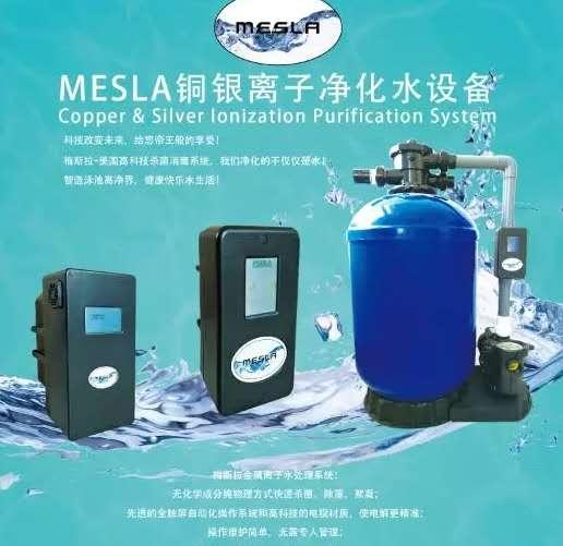 婴儿泳池水处理设备婴儿泳池物理消毒设备