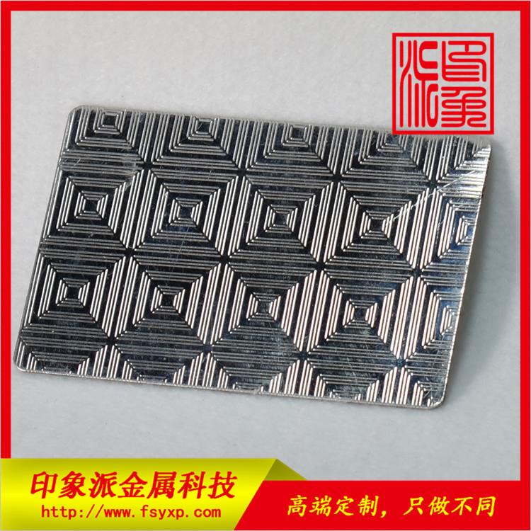 印象派供应304立体回型不锈钢板 不锈钢压花板