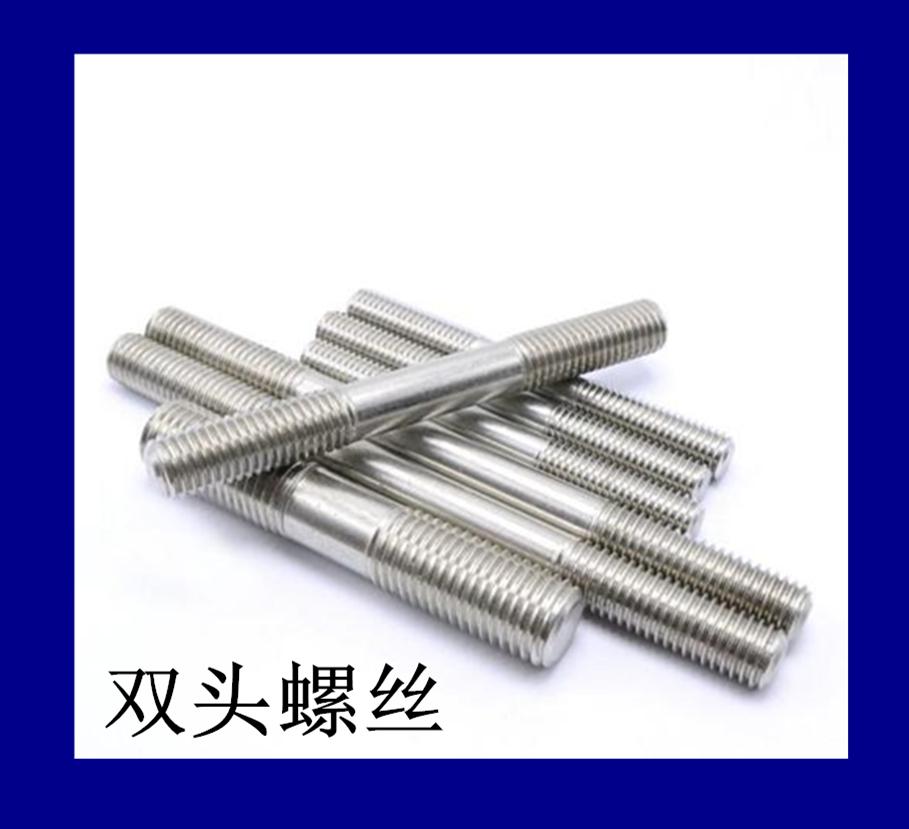【双头螺丝】 双头螺栓|双头螺栓优质供应商