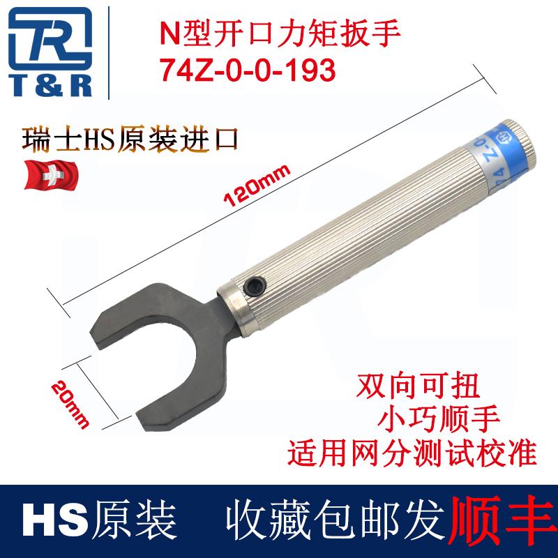 N型20mm开口力矩扳手 扭力扳手huber suhner灏讯74_Z-0-0-193网分使用大量现货 N型力矩扳手