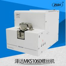 供应泽达MKS1060超大容量螺丝排列机泽达螺丝机螺丝排列机自动螺丝机