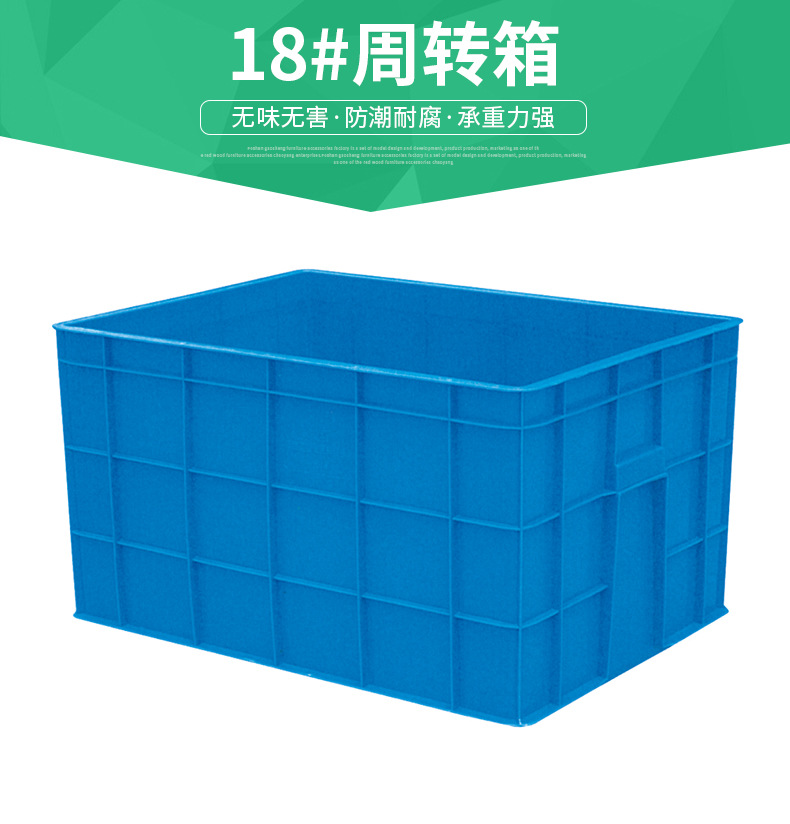 广州市番禺区石基镇18号周转箱注塑加厚箱加厚水箱生产厂家直销批发