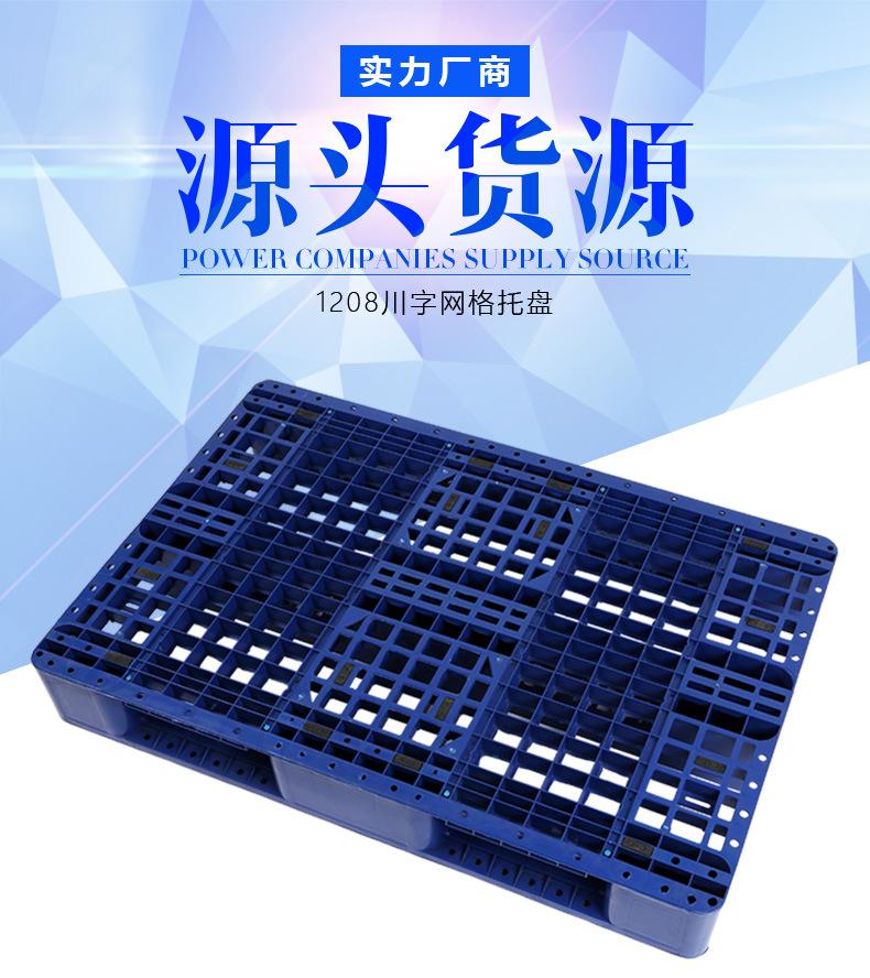 网格川字1200*800内置钢管塑料托盘  货架托盘仓库塑料垫板