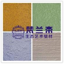 梵兰帝艺术涂料- 硅藻泥厂家供应-硅藻泥批发价格