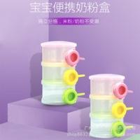 外出婴儿奶粉盒便携式抽屉式侧开口彩色三层奶粉盒