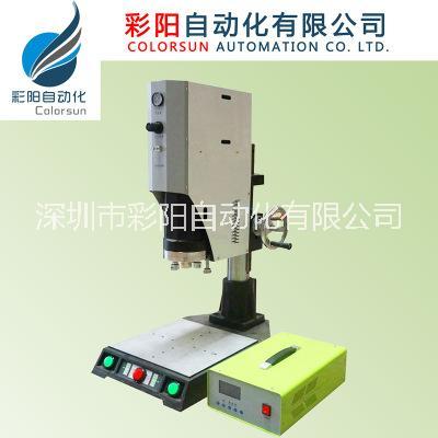 超声波焊接机超声波塑焊机  超声波塑焊机供应  精密超声波焊接机  哪里有超声波塑焊机