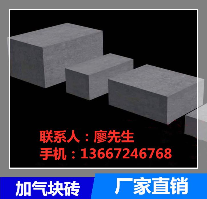 供应武汉华宇祥加气块批发厂家-供货商电话 加气块砖