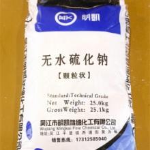 厂家直销无水硫化钠 无水硫化钠工业级销售优质品