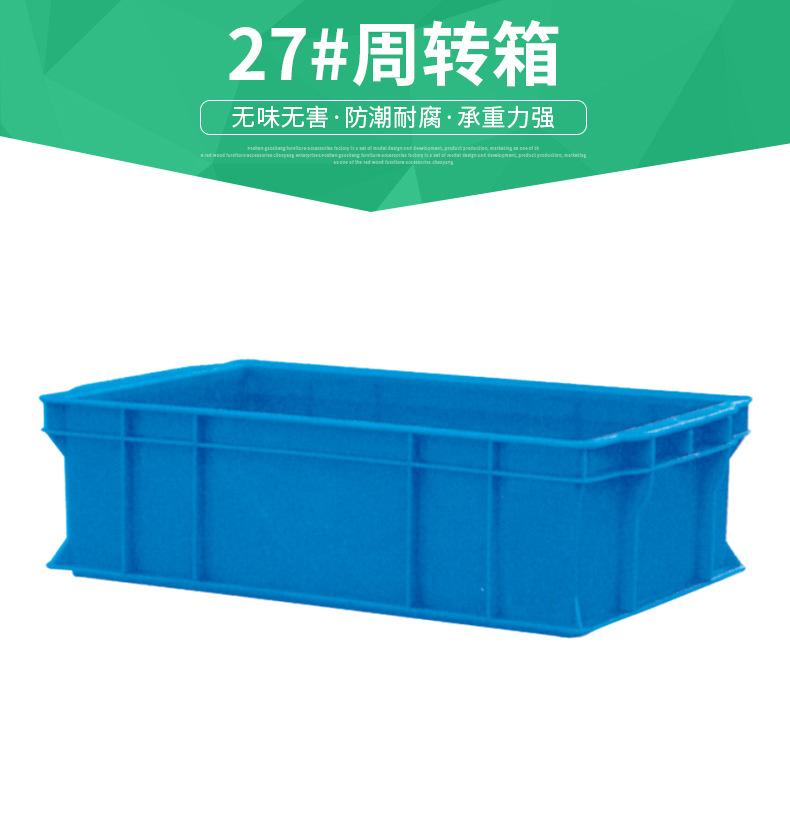 广东省广州市珠三角专业生产批发 27号周转箱五金收纳箱农业养殖胶颜色齐全规格多种