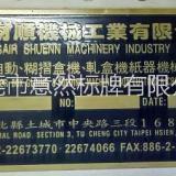 供应东莞高埗 石排 横沥 加工定制标牌铭牌 水晶滴胶 铜牌