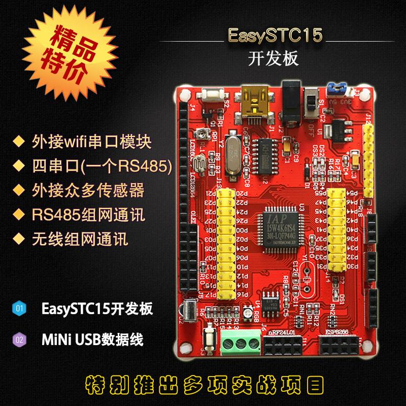STC15W4K56S4开发板 IAP15W4K58S4开发板 IAP15W4K58S4开发板 EasySTC15开发板