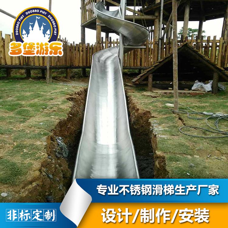 多堡游乐直销儿童不锈钢组合滑梯游乐设施室外幼儿滑梯