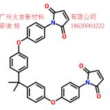日本KI化成BMI-80 2,2′-双[4-(4-马来酰亚胺基苯氧基苯 基]丙 烷