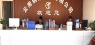 云南钢拓贸易有限公司