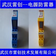 BXT ML4 BD HF 24信号防雷器/24V信号防雷模块/PLC工控机24V防雷/模拟信号量防雷器