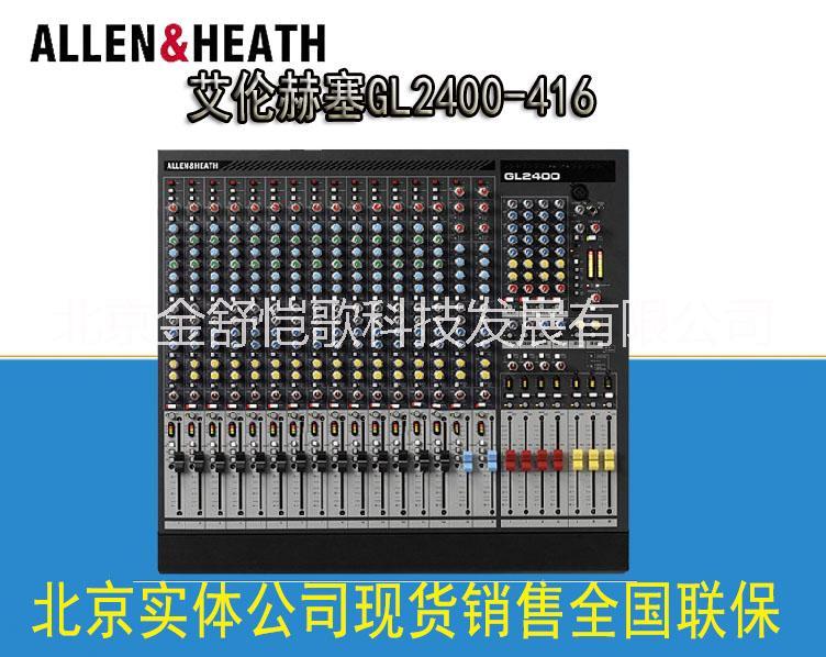 英国艾伦赫赛 GL2400-416专业舞台演出调音台 GL2400调音台