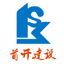 公路工程施工优质供应商【广西首开建设工程有限公司】图片