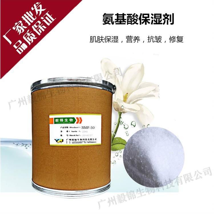 氨基酸保湿剂 一水甜菜碱 NMF-50保湿剂 保湿补水 皮肤营养剂