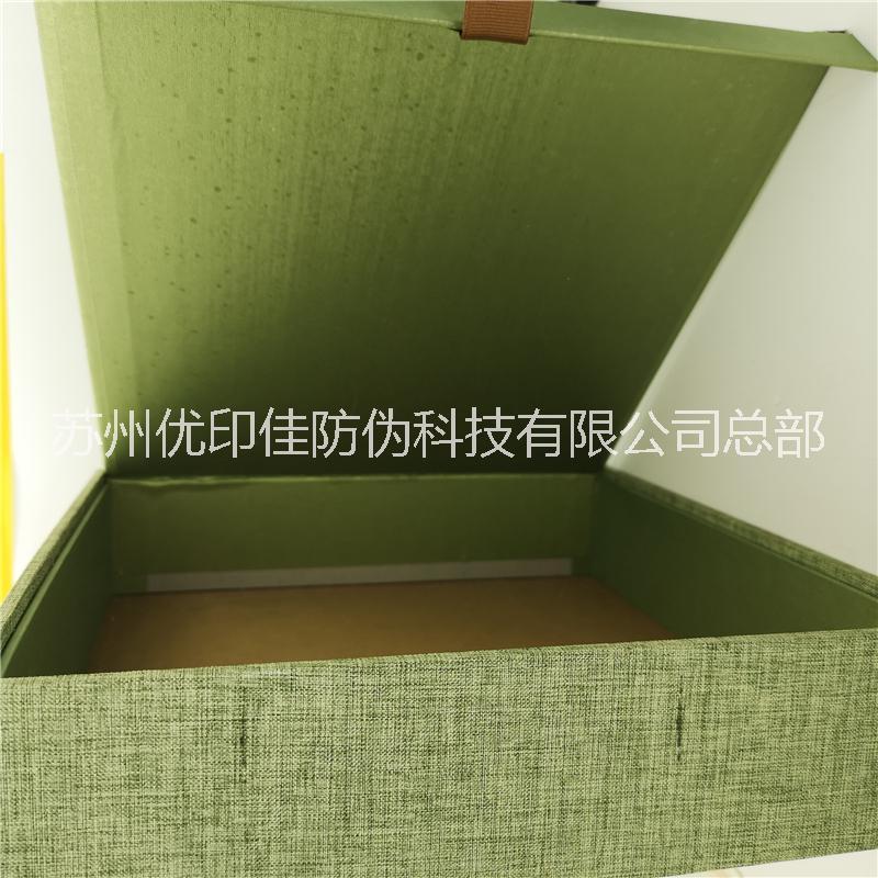 防伪包装盒设计印刷 收藏品盒子印刷 盒子防伪设计 防伪印刷包装