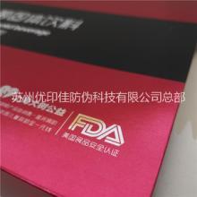 药品包装盒印刷 设计二维码可变号防伪包装盒制作厂家 定位烫印包装盒印刷