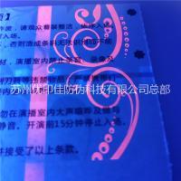 北京防伪门票定制 厂家安全线防伪门票卷 筒折叠荧光门票制作厂家