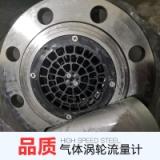 气体涡轮流量计厂家直销 气体涡轮流量计生产厂家 气体涡轮流量计批发 气体涡轮流量计
