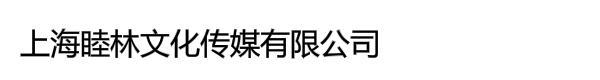 上海睦林文化传媒有限公司