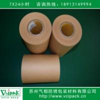 复膜防锈纸  防锈覆膜纸 防锈复膜纸  白色防锈纸  气相牛皮纸