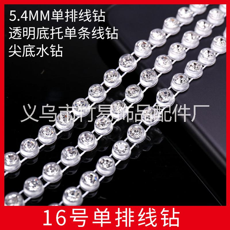 厂家直销 5.4MM单排线钻 透明塑料底托条钻 16号尖底水钻饰品配件 5mm单排线钻