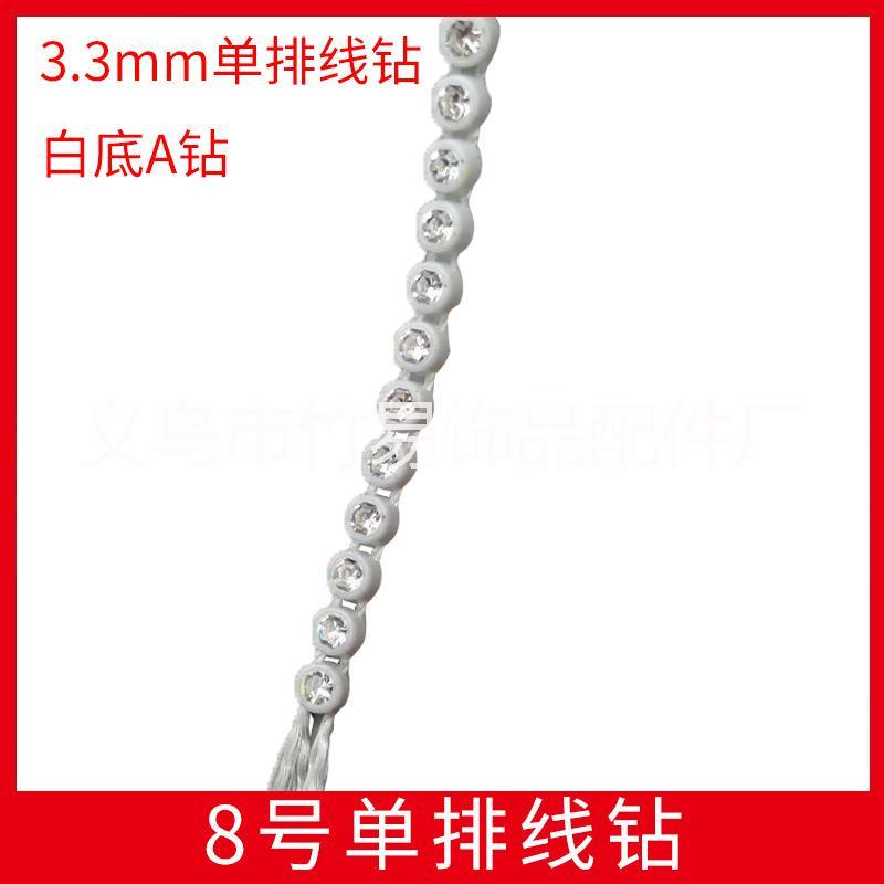 厂家直销8#线钻注塑白底A钻3.3mm塑料单排线钻饰品配件特价批发 8号线钻