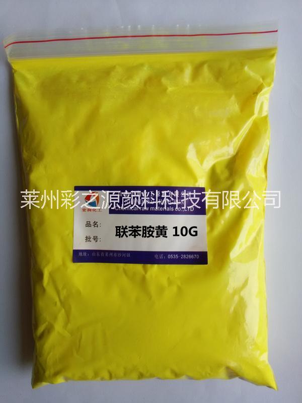 颜料黄81色彩度高强绿光户外油漆颜料 81黄厂家直销