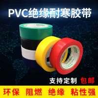 PVC绝缘耐寒胶带_北京PVC绝缘耐寒胶带_北京市PVC绝缘耐寒胶带厂家_批发PVC绝缘耐寒胶带