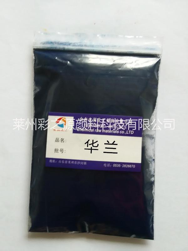 华兰油墨用易分散A103铁蓝 油漆复写纸颜料普鲁士蓝促销