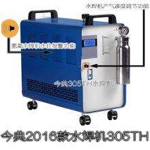 今典305TH水焊机