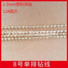 加工水钻密爪链 密集型单线爪链 DIY饰品配件 义乌晚礼服镶钻线钻