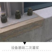 湖南灌浆料批发价 灌浆料应用范围图片