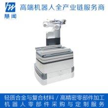 深圳机器人制造商 服务机器人外壳小批量CNC/复模加工
