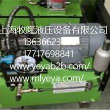 上海地区液压设备维修生产厂家上海牧隆生产维修厂图片