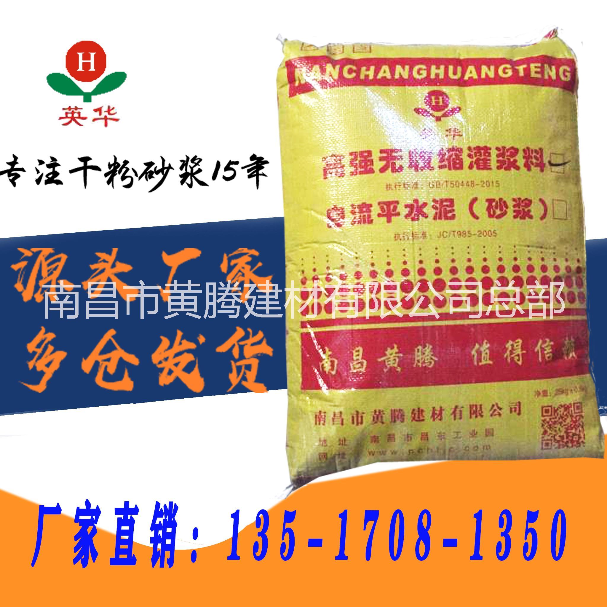 抚州灌浆料-江西灌浆料-高强无收销售