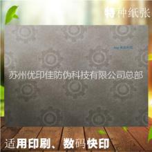 供应安全线水印证书纸 证券证书纸 纤维丝证书纸张 水印证书防伪纸张