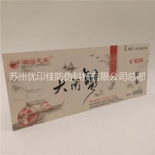 供应防伪代金券设计价格 北京防伪门票设计公司 门票印刷定制图片