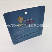 供应防伪登记牌制作 热敏纸登记牌印刷 旅行箱托运牌 塑料吊牌制作批发
