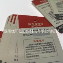 供应使用说明书制作印刷 软件说明书制作 防伪说明书设计印刷厂家