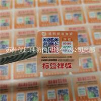 透明塑料印刷防伪标签价格 防水耐撕塑料条形码标签制作印刷设计