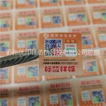 透明塑料印刷防伪标签价格 防水耐撕塑料条形码标签制作印刷设计批发