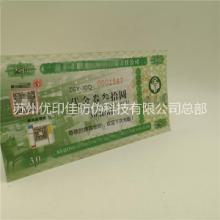 供应防伪优惠券,礼品卡,抵扣折扣卡,优惠卡制作设计印刷图片