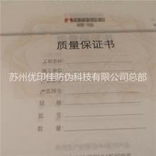 供应安全线纸说明书制作,水印纸说明书制作,高档印刷说明书制作