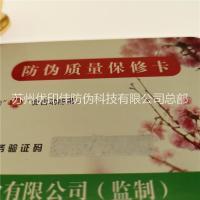 防伪质保书设计制作 安全线纸质保书印刷 设计水印荧光质保书印刷