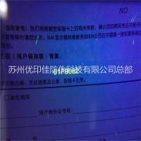 北京遇水变色防伪油墨 遇滴水消失油墨厂家 水敏水性油墨